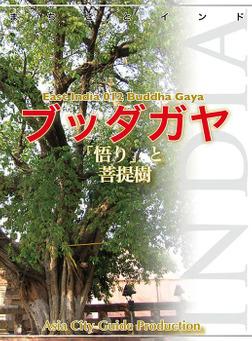 【audioGuide版】東インド012ブッダガヤ ~「悟り」と菩提樹-電子書籍