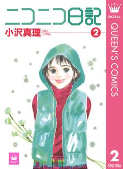 ニコニコ日記 2-電子書籍