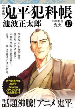 鬼平犯科帳[決定版](十七) 特別長篇 鬼火-電子書籍
