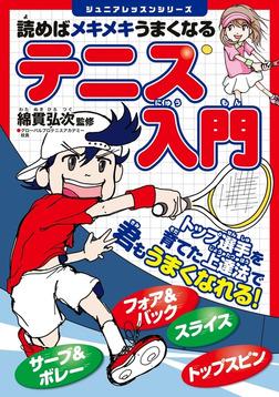 読めばメキメキうまくなる テニス入門-電子書籍