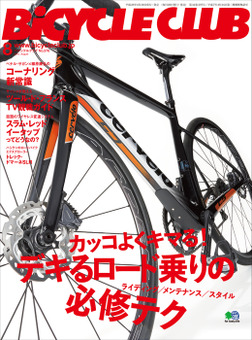 BiCYCLE CLUB 2016年8月号 No.376-電子書籍