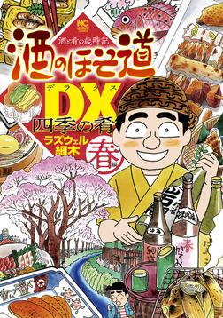酒のほそ道DX 四季の肴 春編-電子書籍