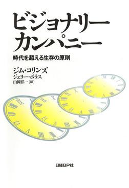 ビジョナリー・カンパニー 時代を超える生存の原則-電子書籍