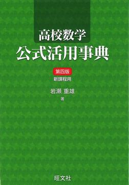 高校数学公式活用事典(第四版)-電子書籍