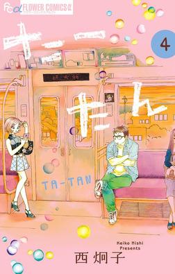 たーたん(4)-電子書籍