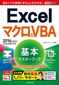 できるポケット Excelマクロ&VBA 基本マスターブック2016/2013/2010/2007対応