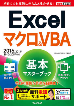 できるポケット Excelマクロ&VBA 基本マスターブック2016/2013/2010/2007対応-電子書籍