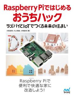 Raspberry Piではじめるおうちハック-電子書籍