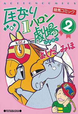 馬なり1ハロン劇場 : 2-電子書籍