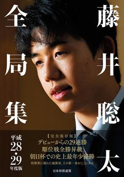 藤井聡太全局集 平成28・29年度版-電子書籍