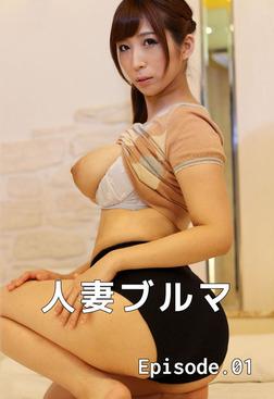 人妻ブルマ Episode01-電子書籍