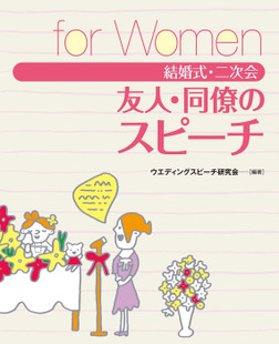 結婚式・二次会 友人・同僚のスピーチ for Women-電子書籍