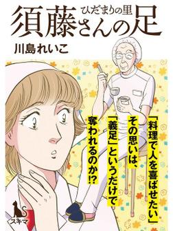 ひだまりの里【分冊版】2話-電子書籍
