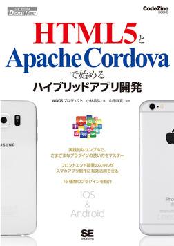 HTML5とApache Cordovaで始めるハイブリッドアプリ開発-電子書籍