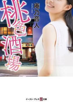 桃色酒場-電子書籍