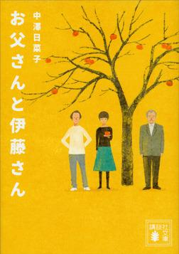 お父さんと伊藤さん-電子書籍