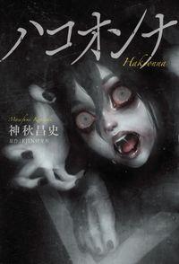 ハコオンナ ―小説版―