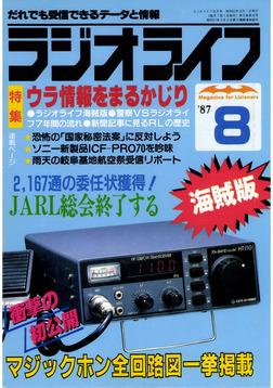 ラジオライフ 1987年 8月号-電子書籍