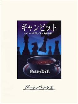 ギャンビット-電子書籍