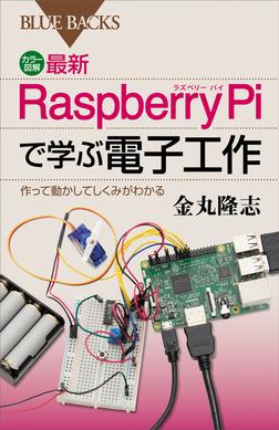 カラー図解 最新 Raspberry Piで学ぶ電子工作 作って動かしてしくみがわかる-電子書籍