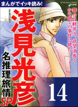 浅見光彦ミステリーSP(分冊版) 【第14話】-電子書籍