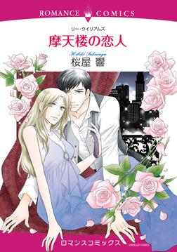 摩天楼の恋人-電子書籍