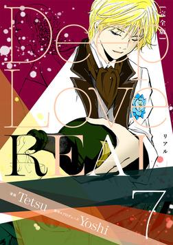 Deep Love REAL 〔完全版〕 7巻-電子書籍