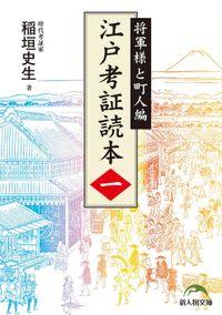 江戸考証読本(一) 将軍様と町人編