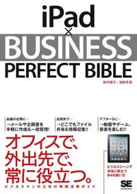 iPad×BUSINESS PERFECT BIBLE