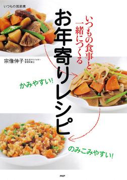 かみやすい! のみこみやすい! いつもの食事と一緒につくるお年寄りレシピ-電子書籍