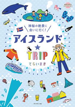 アイスランド☆TRIP-電子書籍