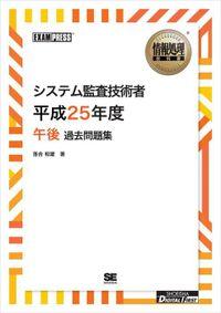 [ワイド版]情報処理教科書 システム監査技術者 平成25年度 午後 過去問題集