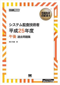 [ワイド版]情報処理教科書 システム監査技術者 平成25年度 午後 過去問題集-電子書籍