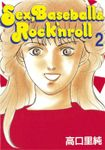 Sex,Baseball & Rock'nroll(ヤングマガジン)