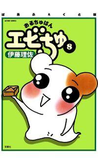ぱあふぇくと版 おるちゅばんエビちゅ / 8