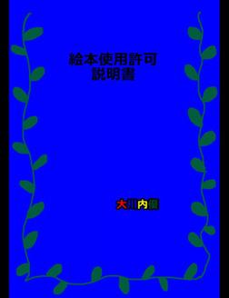 絵本使用許可説明書-電子書籍