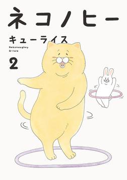 ネコノヒー 2-電子書籍
