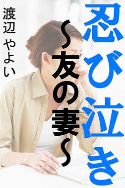 忍び泣き~友の妻~-電子書籍