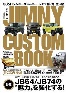 JIMNY CUSTOM BOOK VOL.7-電子書籍
