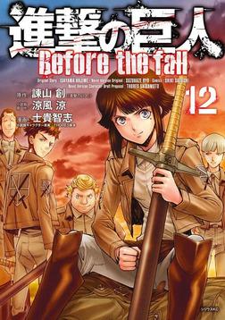 進撃の巨人 Before the fall(12)-電子書籍