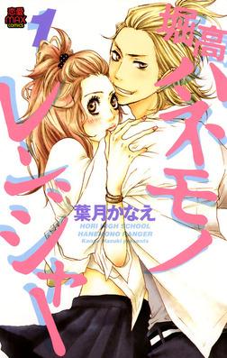 堀高ハネモノレンジャー 1-電子書籍