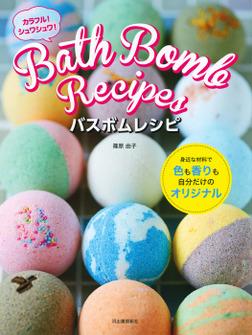 バスボムレシピ-電子書籍