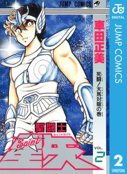 聖闘士星矢 2-電子書籍