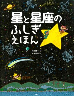 星と星座のふしぎえほん-電子書籍