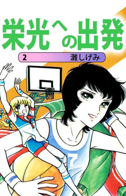 栄光への出発(2)-電子書籍