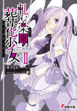 軋む楽園の葬花少女II-電子書籍