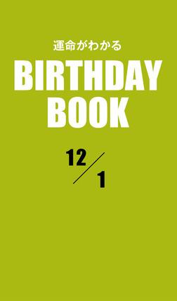 運命がわかるBIRTHDAY BOOK 12月1日-電子書籍