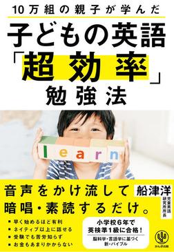 10万組の親子が学んだ 子どもの英語「超効率」勉強法-電子書籍