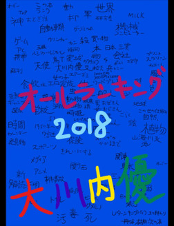 オールランキング2018年度版-電子書籍