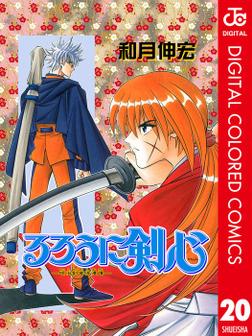 るろうに剣心―明治剣客浪漫譚― カラー版 20-電子書籍